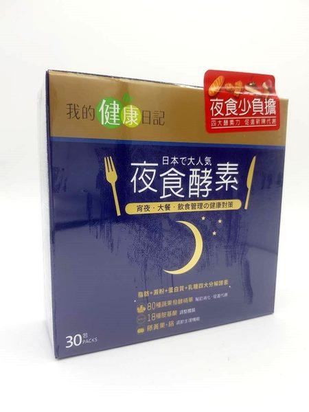 我的健康日記 夜食酵素 30包/盒 效期2020.06