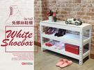 極簡 收納櫃 鞋櫃 白色3層(90x30...