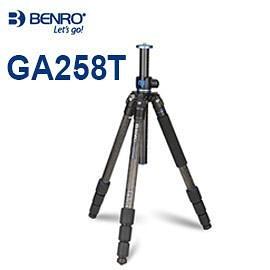 【GA258T 】BENRO 百諾 SystemGO系列 GoClassic 鎂鋁合金三腳架 GA258T 不含雲台