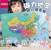得力磁力兒童中國地圖拼圖磁性世界小學生男女孩益智6歲以上玩具 怦然新品