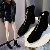 新款馬丁靴瘦瘦靴前拉鍊裸靴方頭粗跟短靴女秋冬單靴 【全館免運】