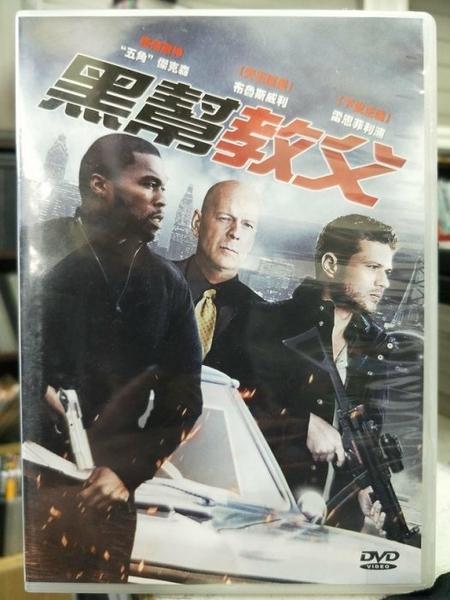 挖寶二手片-Y60-196-正版DVD-電影【黑幫教父】-布魯斯威利 雷恩菲利浦