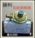 Q2瓦斯調整器  + 6尺紫紗管 組合優惠價 V200 R280 桶裝(液化)用 台灣製造