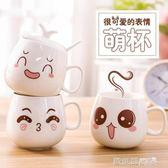 馬克杯 帶蓋帶勺陶瓷杯創意杯子表情水杯家用個性咖啡杯卡通杯馬克杯套裝 【美物居家館】