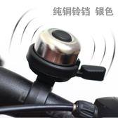 腳踏車鈴鐺響亮騎行裝備山地車配件2個鈴鐺