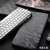 蘋果6/6S手機硬殼 磨砂防摔男女款浮雕立體款  BS21605『毛菇小象』