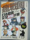 【書寶二手書T1/歷史_HFA】瘋戰國! :日本戰國完全制霸手冊_天下統一研究會