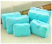 ✭米菈 館✭~N01 ~旅行五件組旅行收納袋行李箱壓縮袋旅行箱包中包旅用收納袋收納行李袋