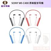 SONY WI-C400 頸掛式 無線 入耳式耳機 原廠藍芽耳機