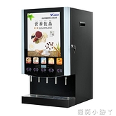 飲料機五口 沖粉商用咖啡 奶茶一體機 冷熱冰熱 全自動即溶咖啡機 NMS220v蘿莉小腳ㄚ