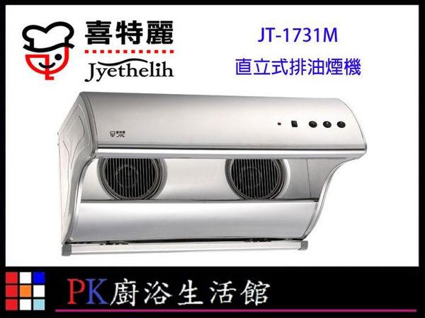 ❤PK廚浴生活館❤高雄喜特麗 JT-1731M 直立式排油煙機 電熱除油 吸力強 低噪音 另有JT-1731L
