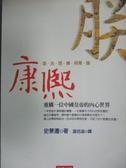 【書寶二手書T3/傳記_JKR】康熙-重構一位中國皇帝的內心世界_史景遷, 溫洽溢
