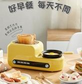 特惠烤面包機家用片多功能早餐小型三合一多士爐壓全自動土吐司機lx