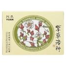 阿原肥皂-天然手工肥皂-紫草洛神皂115g