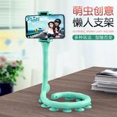手機支架 毛毛蟲懶人手機支架魔力吸盤式八爪魚手機殼萌蟲床頭桌面通用蘋果