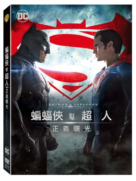 蝙蝠俠對超人 正義曙光 雙碟版 DVD (音樂影片購)