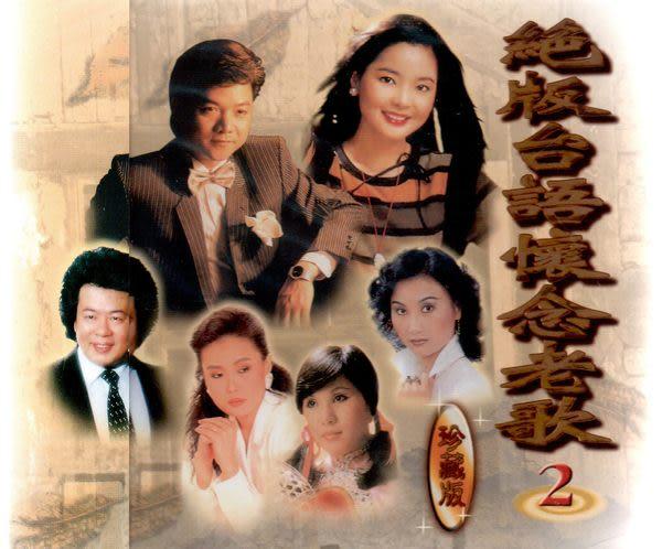 絕版台語懷念老歌 2 CD 珍藏版 雙片裝 (音樂影片購)