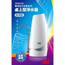 現貨免運送到家+6期零利率 新品上市 3M Diy淨水器 DS02CG 鵝頸出水款