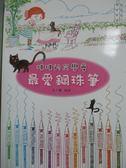 【書寶二手書T4/藝術_LIG】最愛鋼珠筆:琪琪的同學會_琪琪