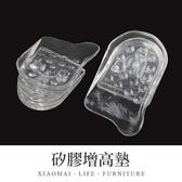 ✿現貨 快速出貨✿【小麥購物】矽膠增高墊 矮子樂 矽膠增高鞋墊 內增高隱形鞋墊【Y528】