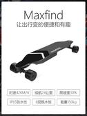 電動滑板車 Maxfind電動滑板四輪滑板車越野電動滑板雙驅代步工具野柯南長板 雙12mks