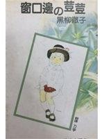 二手書博民逛書店 《窗口邊の荳荳》 R2Y ISBN:9579195013│黑柳徹子