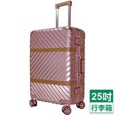幸福旅程 25吋鋁框箱-玫金/香檳【愛買】