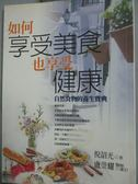 【書寶二手書T5/養生_ILB】如何享受美食也享受健康_倪詔光