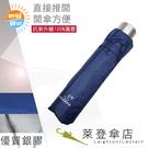 雨傘 陽傘 萊登傘 中傘面 抗UV 防曬 輕傘 遮熱 易開輕傘 手開 開傘直接推開 銀膠 Leotern(深藍)