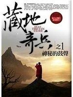 二手書《藏地奇兵BRAVE TIBETAN SOLDOER之1:神秘的鼓聲-文學新樂園 54》 R2Y ISBN:986219085X