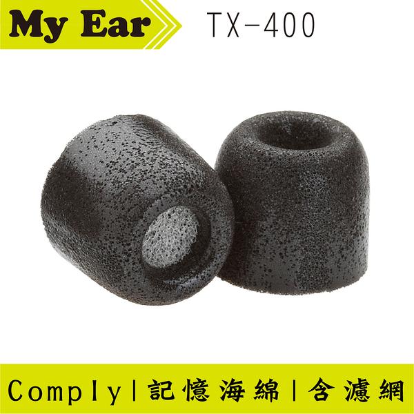Comply TX-400 海綿耳塞 濾網 | My Ear耳機專門店