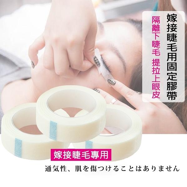 PE透氣膠布 透氣膠帶 嫁接睫毛 雙眼皮貼 隔離貼 NailsMall 美甲美睫