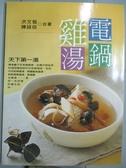 【書寶二手書T5/餐飲_PGX】電鍋雞湯_洪文發