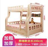 高低床 兒童上下床雙層床成年雙人上下鋪床大人全實木交錯式子母床高低床 城市科技DF