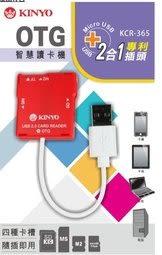 新竹【超人3C】KINYO OTG智慧型讀卡機KCR-365