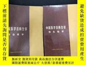 二手書博民逛書店罕見中國醫學百科全書(傳染病學+微生物學)兩冊合售Y210692