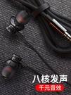 有線耳機 耳機入耳式原裝有線高音質全民k歌游戲吃雞適用于蘋果6vivo華為oppo小米10安 智慧 618狂歡