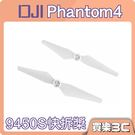 DJI Phantom 4 系列 – 9450S 快拆槳 【DJI Phantom 4 系列快拆槳】 代理商公司貨