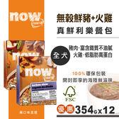 【SofyDOG】Now! FRESH真鮮利樂狗餐包 無穀鮮豬肉+火雞肉 354克-12入 罐頭 鮮食 餐包