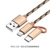 【A-HUNG】三合一鋁合金尼龍編織傳輸線 快速充電線 Micro USB Type-C iPhone 8 快充線 閃充