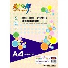 彩之舞 HY-L14 多功能染色紙-橘色 80g A4 / 包