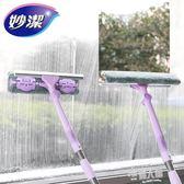 妙潔魔凈亮玻璃窗擦 地刮掃帚刮水器掃水 靈活彎曲擦桿不易黏毛 9號潮人館