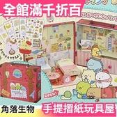 【角落生物 手提摺紙玩具屋】TAKARA TOMY 企鵝白熊炸豬排炸蝦貓咪盒玩食玩扭蛋杯緣子【小福部屋】