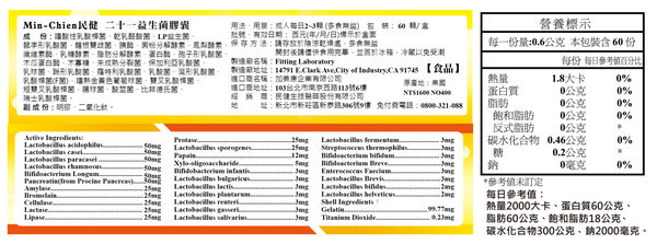 MinChien民健生技 二十一益生菌膠囊60顆/盒