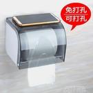 廁所放衛生紙置物架抽紙盒免打孔壁掛式防水衛生間紙巾盒捲紙架『潮流世家』