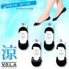 VOLA 維菈襪品 【涼感隱形襪】透氣棉質 高跟鞋也適用 防掉跟不易脫落 隱形襪 襪套