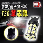 車的LED系列 高亮度27SMD 白光 T20 單芯款 (12v單入組)