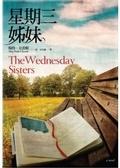 二手書博民逛書店 《星期三姊妹-Echo》 R2Y ISBN:9866319075│梅格.克雷頓