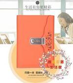 交換禮物-筆記本密碼本帶鎖日記本學生記事本安全保密厚本子辦公文具筆記
