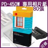 下殺售完為止 柯達 KODAK PD-450W相印機專用底片 PHC80 80張 含墨水夾 相印機底片 拍攝生活列印生活